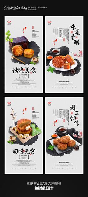 中秋节月饼文化展板古典挂画