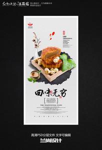 中秋月饼文化古典海报展板设计
