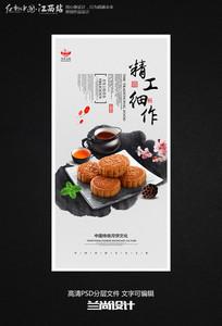 中秋月饼文化海报挂画设计