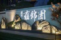 中式山石景墙 JPG