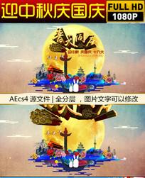 2017迎中秋庆国庆视频模板