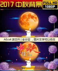 2017中秋节视频背景