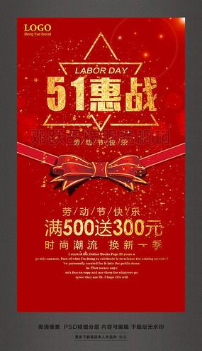 51惠战五一劳动节促销活动海报