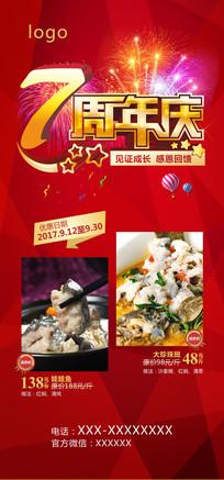 7周年店庆海报设计