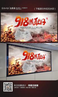 918国耻日宣传展板设计