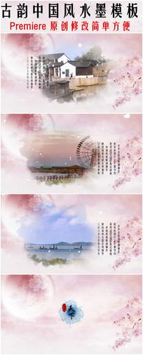 PR中国风水墨宣传片头模板