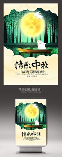 八月十五思乡情中秋节海报模板