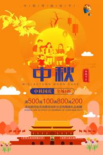 扁平化时尚中秋国庆创意海报