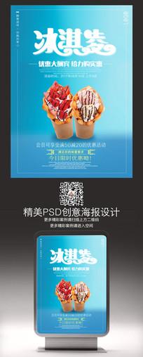 冰淇淋雪糕促销海报