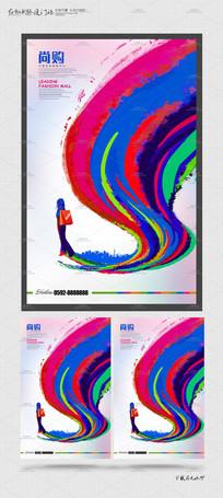 炫彩创意购物中心百货海报设计