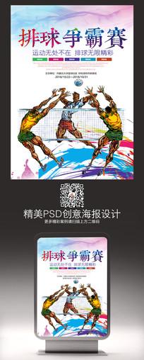 炫彩排球争霸赛宣传海报
