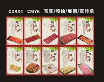 潮汕牛肉火锅牛肉海报