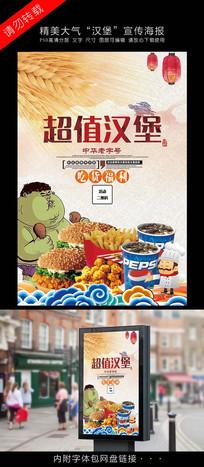 超值汉堡套餐海报设计