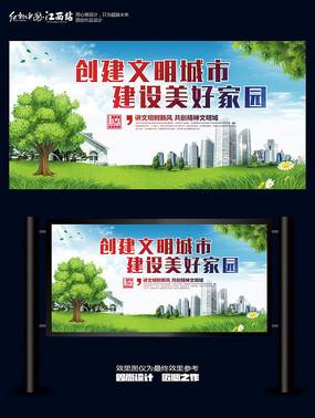 创建文明城市 建设美好家园海报