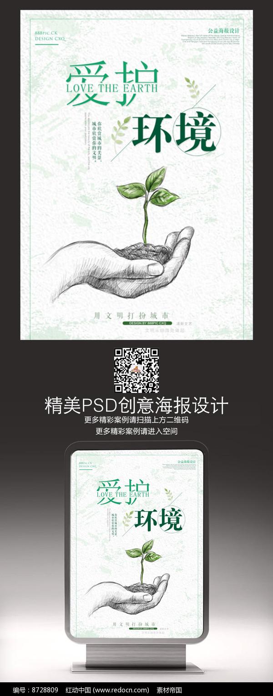 创意爱护环境宣传海报设计图片