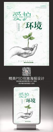 创意爱护环境宣传海报设计