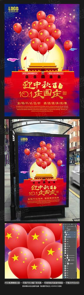 创意国庆中秋宣传促销海报