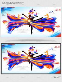 创意色彩舞蹈培训招生海报