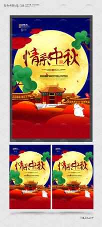 创意手绘中秋节宣传海报设计 PSD