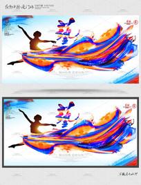 创意舞蹈培训招生海报
