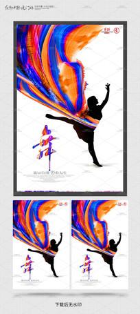 创意舞蹈学校招生宣传海报