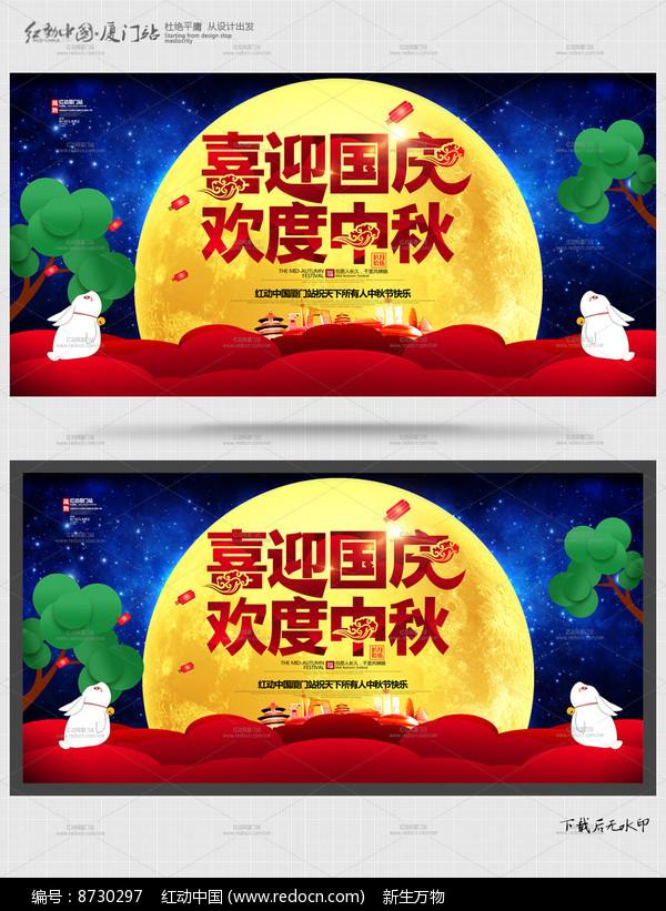 创意喜迎国庆欢度中秋背景图片