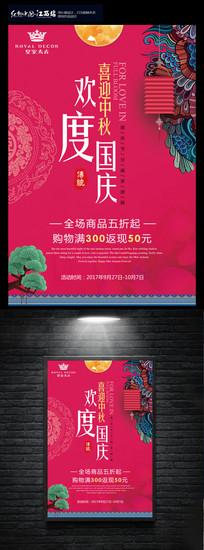 创意中秋国庆节日促销海报