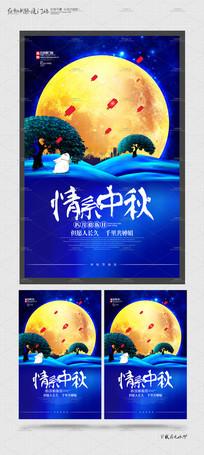 创意中秋节地产意境海报设计