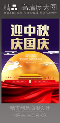 创意中秋节国庆节宣传海报设计