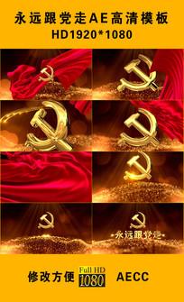 党的十九大AE高清模板红绸篇视频