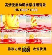 党徽字幕版玻璃质感背景视频