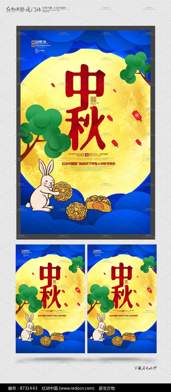 大气创意中秋节宣传海报设计图片
