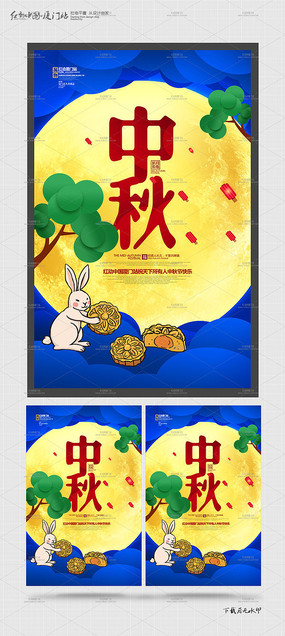 大气创意中秋节宣传海报设计 PSD