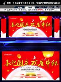 大气欢度国庆中秋海报展板背景
