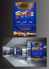 大气蓝色金融投资宣传海报
