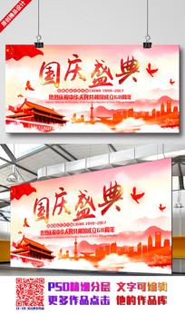 大气十一国庆节宣传展板背景