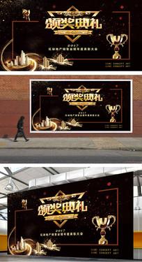 房地产企业年度颁奖表彰大会海报