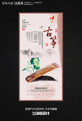 古筝传统乐器培训教育海报展板