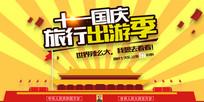 国庆中秋双节旅游宣传展板