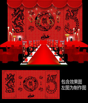 红黑汉唐中式婚礼迎宾背景
