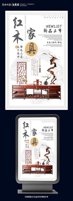 红木家具促销海报设计