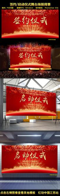 红色大气企业启动仪式启动仪式背景