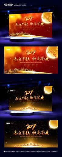 红色炫丽中秋节国庆节舞台展板