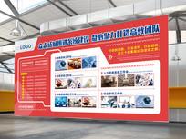 红色企业文化墙企业宣传栏展板