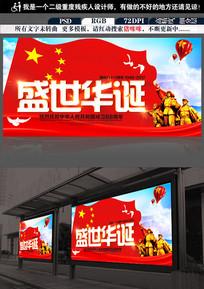 红色盛世华诞国庆节海报