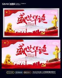 红色喜庆盛世华诞国庆节海报