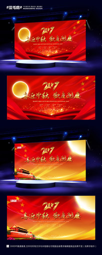 红色喜庆中秋节国庆节背景板