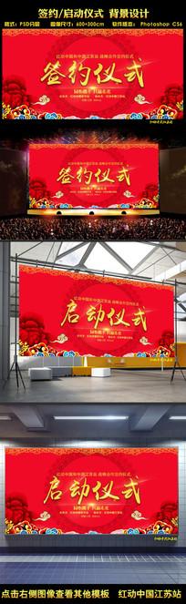 红色中式企业签约启动仪式舞台背景