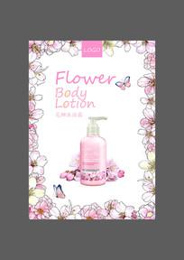 花瓣沐浴露海报设计
