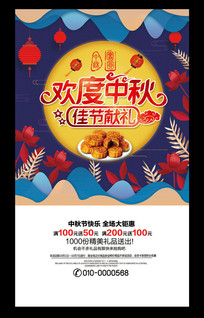 欢度中秋佳节献礼促销海报